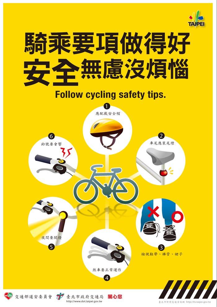 自行車宣導