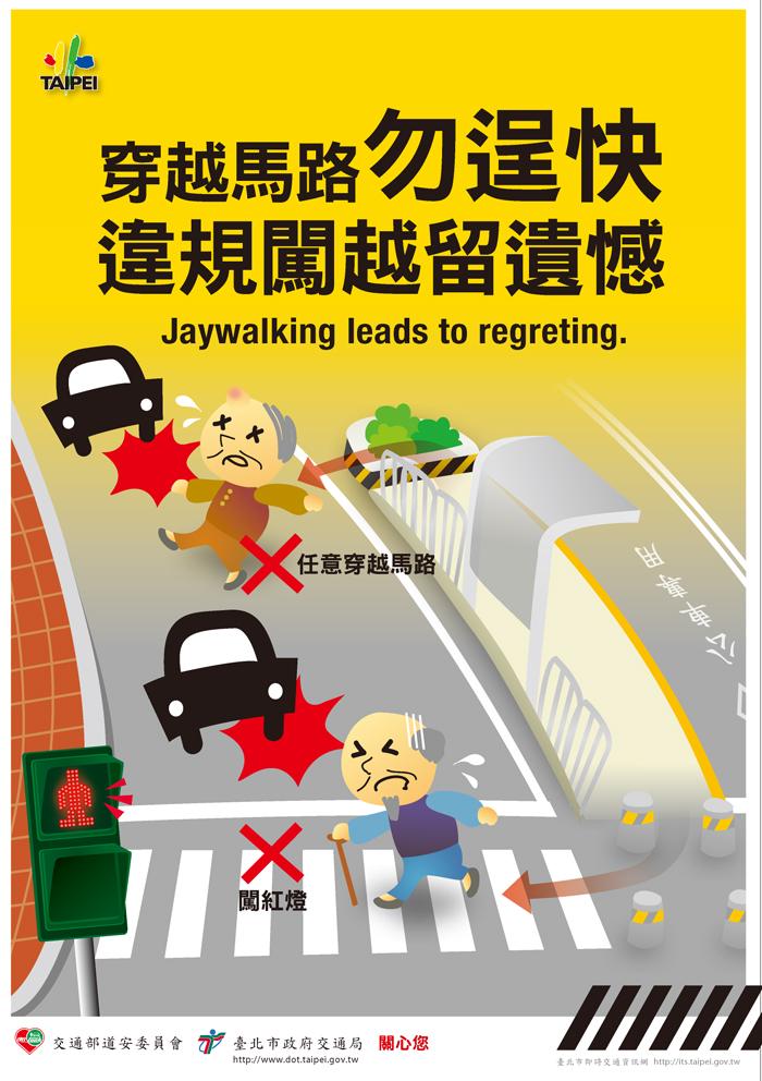 穿越馬路要注意